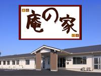 住宅型有料老人ホーム&デイサービス「庵の家」の求人情報を見る