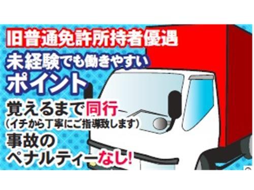 株式会社 水戸香美運輸の求人情報を見る