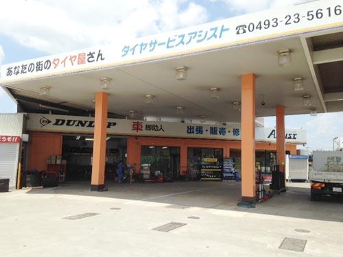 アシストタイヤサービス㈱東松山店の求人情報を見る
