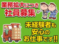 日本通運株式会社の求人情報を見る