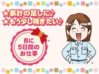 堀川産業㈱__太田営業所の求人情報を見る