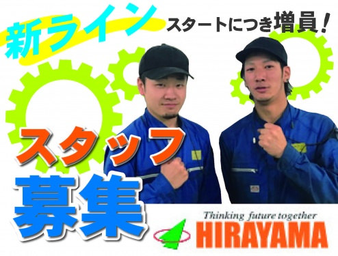 株式会社平山 福井営業所の求人情報を見る