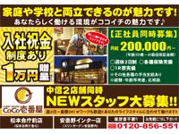 カレーハウスCoCo壱番屋安曇野インター店の求人情報を見る