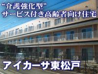 アイカーサ東松戸の求人情報を見る