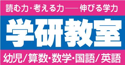 学研教室 福井事務局の求人情報を見る