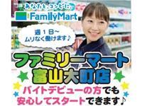 ファミリーマート富山大町店の求人情報を見る