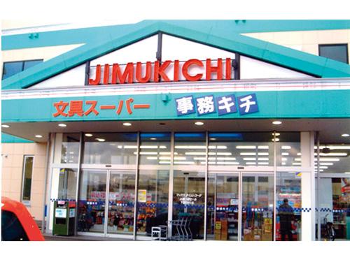 文具スーパー事務キチ 金沢店の求人情報を見る