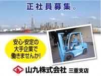 山九株式会社 三重支店の求人情報を見る