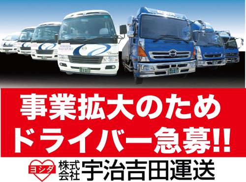 株式会社宇治吉田運送 の求人情報を見る