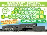 医療法人福山内科 メディカルケア片貝 開設準備室の求人情報を見る