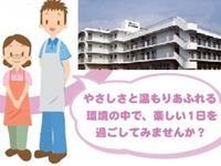 特別養護老人ホーム あすなろの郷の求人情報を見る