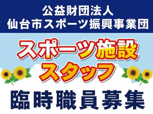 公益財団法人 仙台市スポーツ振興事業団の求人情報を見る