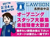 ローソン長野田中店の求人情報を見る
