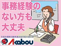 株式会社赤帽京都の求人情報を見る