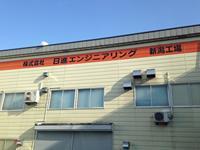 株式会社 日進エンジニアリング新潟工場の求人情報を見る