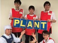 株式会社PLANT PLANT‐3 滑川店の求人情報を見る