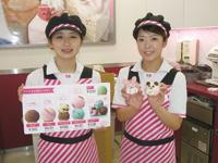 サーティワンアイスクリーム篠ノ井店の求人情報を見る