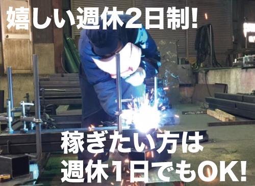 京伸鉄工所 の求人情報を見る