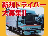 丸工自動車運送株式会社の求人情報を見る