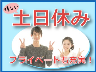 フジアルテ株式会社 福知山営業所の求人情報を見る