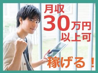 フジアルテ株式会社 京都営業所の求人情報を見る