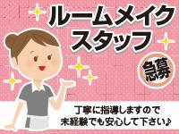 株式会社ジャパン観光の求人情報を見る