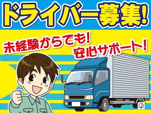 今年で創業55年!!3月新入社員ドライバー募集!!