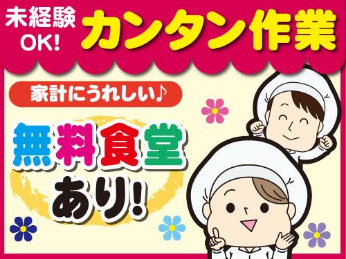 日本クッカリー株式会社 船橋工場の求人情報を見る