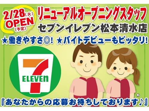 セブンイレブン松本清水店の求人情報を見る