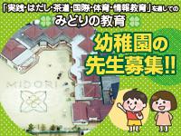 学校法人 野村学園 みどり幼稚園の求人情報を見る