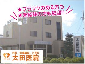 太田医院の求人情報を見る