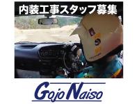 Gojo Naiso の求人情報を見る