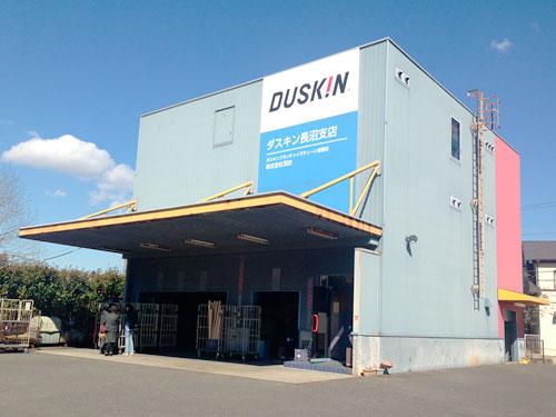 ダスキン長沼支店 株式会社羽衣の求人情報を見る