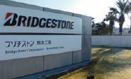 株式会社 ブリヂストン 熊本工場の求人情報を見る