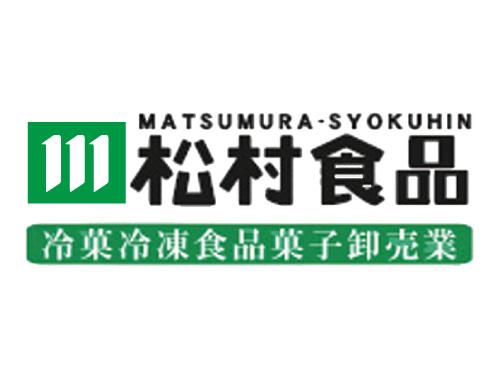 松村食品株式会社 松本営業所の求人情報を見る