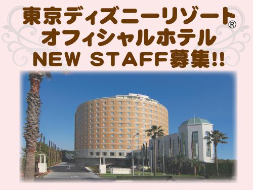 東京ベイ舞浜ホテルの求人情報を見る