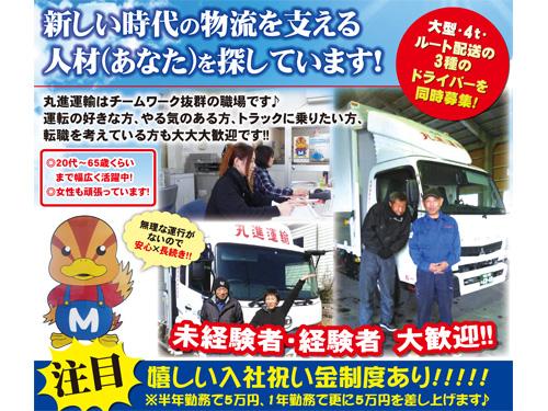 丸進運輸株式会社 松本営業所の求人情報を見る