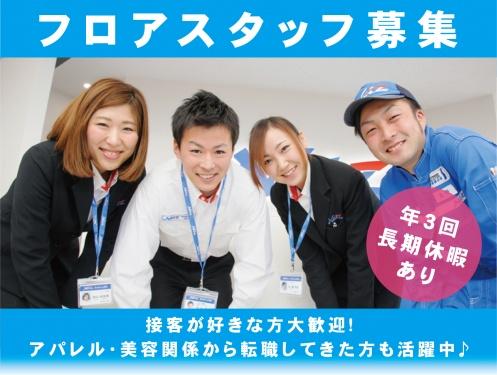 ネッツトヨタ茨城株式会社の求人情報を見る
