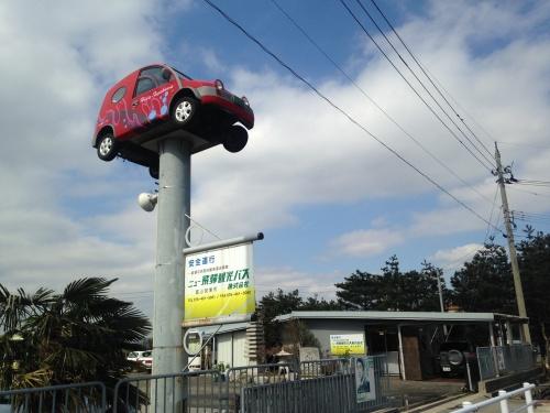 ニュー飛騨観光バス富山営業所の求人情報を見る