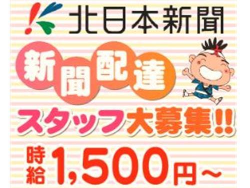 北日本新聞 呉羽東販売店の求人情報を見る