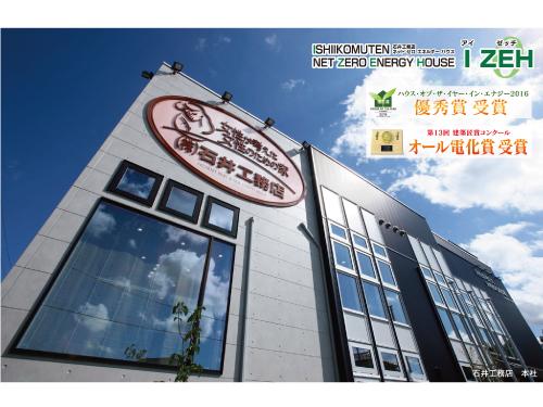 株式会社 石井工務店の求人情報を見る