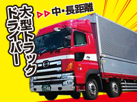 湖南運輸株式会社の求人情報を見る