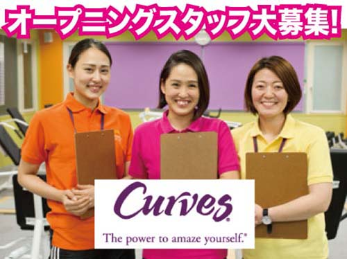 Curves(カーブス) 京都亀岡大井店の求人情報を見る