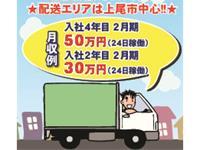 内田運送の求人情報を見る