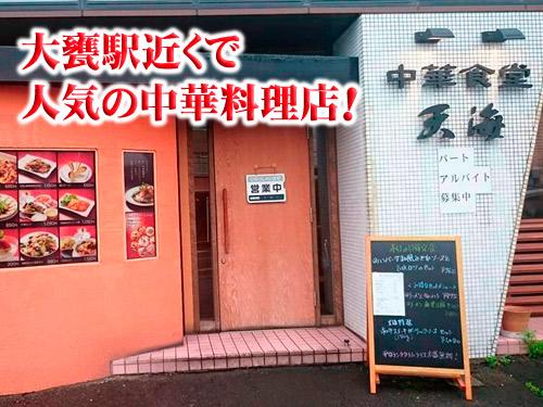 中華食堂 天海の求人情報を見る