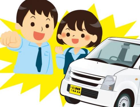 神奈川県中古自動車販売商工組合の求人情報を見る