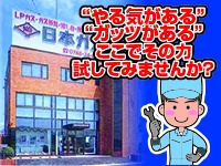 日本ガス工業株式会社の求人情報を見る