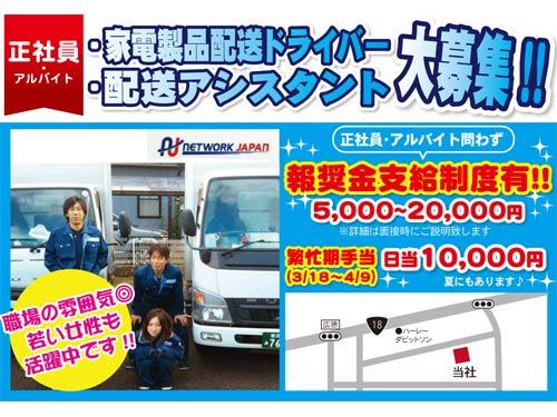 株式会社ネットワークジャパン 長野営業所の求人情報を見る