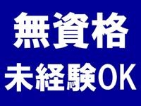 なんと!!未経験から月収28万円以上可能です!