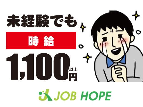 ジョブホープ(job-hope)の求人情報を見る